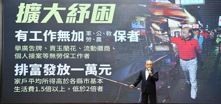 Une aide ponctuelle de 10 000 dollars taiwanais sera versée aux travailleurs non assurés, ainsi qu'aux pêcheurs et aux agriculteurs ayant de faibles revenus, a annoncé le 4 mai le premier ministre Su Tseng-chang. © Aimable crédit du Yuan exécutif