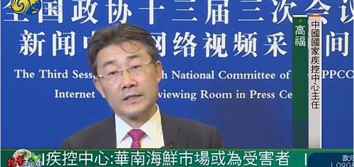 Screenshot from a video interview of Gao Fu, director of China's Center for Disease Control and Prevention, with Phoenix Television, May 25, 2020 © CGTN