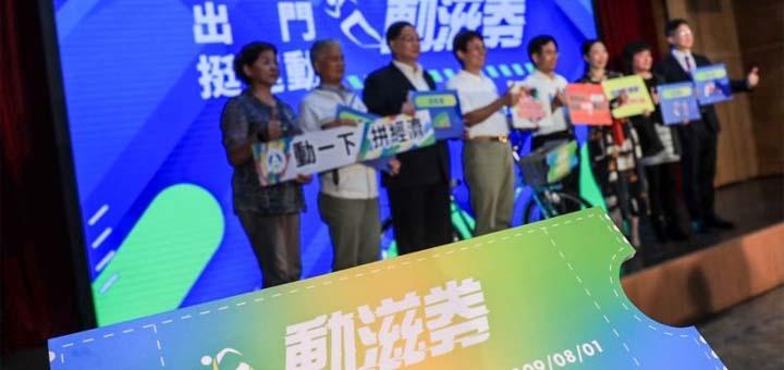 Le ministère de l'Education va distribuer par tirage au sort quatre millions de coupons de réduction permettant notamment d'assister à des événements sportifs. © CNA
