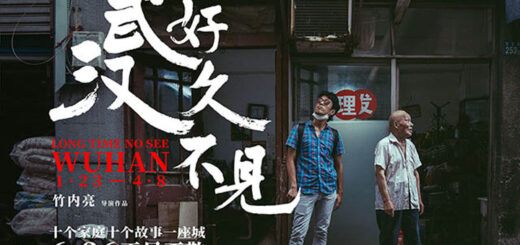 纪录片《好久不见,武汉》海报 © 竹内亮 / 和之梦