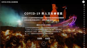 COVID-19 的人文社會省思 / 中央研究院