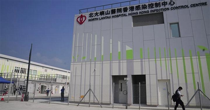The North Lantau Hospital Hong Kong Infection Control Centre. © Sam Tsang
